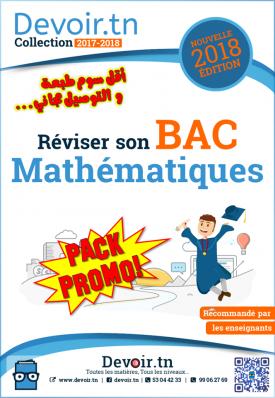 PACK #BAC-Mathématiques ( بكالوريا رياضيات )