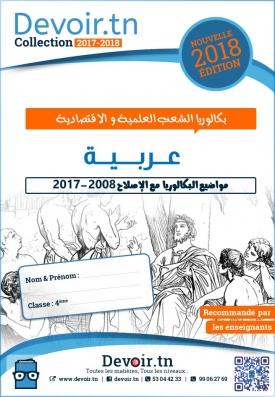 مواضيع العربية 2008-2017 مع الإصلاح