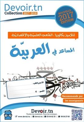 المساعد في العربية