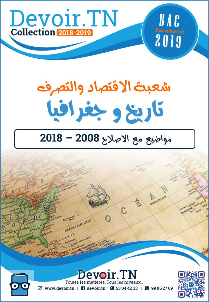 تاريخ و جغرافيا (2008—2018) شعبة الاقتصاد والتصرف