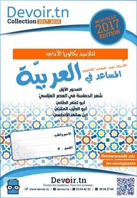 المساعد في العربية : المحور الأول بكالوريا اداب