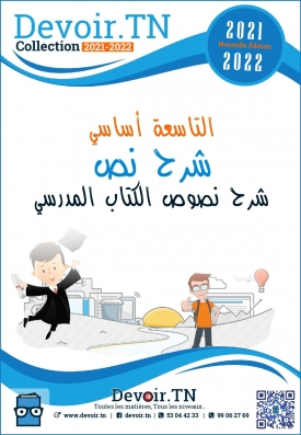 التاسعة أساسي وثيقة منهجية في شرح النص