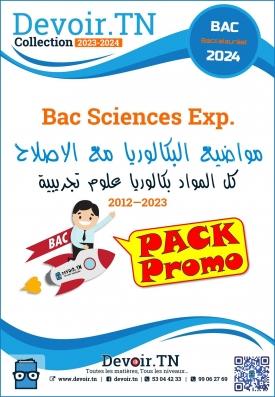 PACK #BAC-Sc.Experimentales ( بكالوريا علوم تجريبية )