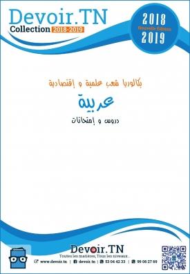 عربية لبكالوريا الشعب العلمية و الإقتصادية