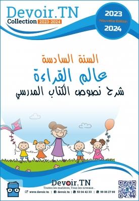 شرح نصوص الكتاب المدرسي عالم القراءة للسنة السادسة