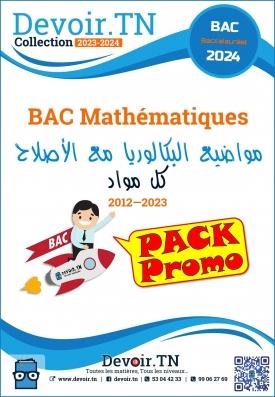 PACK n°2 #BAC-Math ( بكالوريا رياضيات )