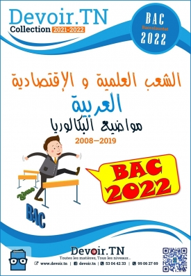 مواضيع العربية 2008-2019 مع الإصلاح