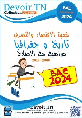 تاريخ و جغرافيا (2008—2020) شعبة الاقتصاد والتصرف